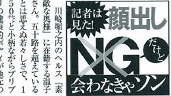 【雑誌】週刊大衆に掲載されました!